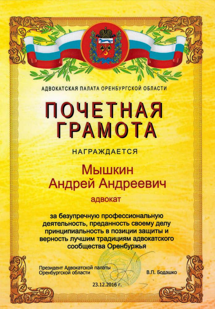 Почетная грамота адвоката Мышкина Оренбурга