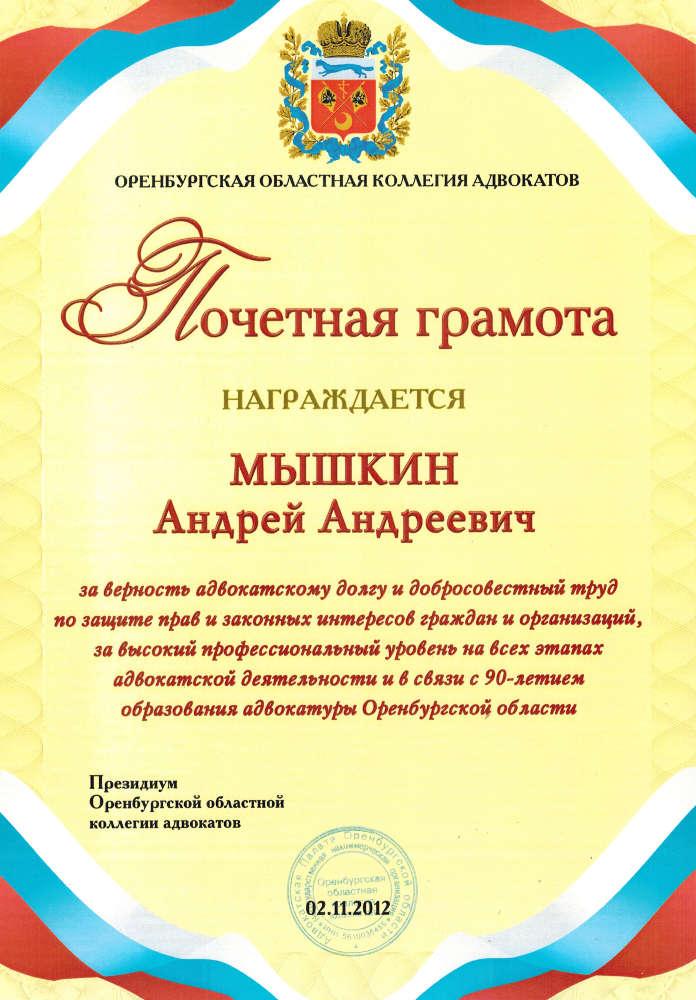 Почетная грамота добросовестный адвокат Мышкин в Оренбурге